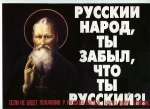 russkiy-narod-verh
