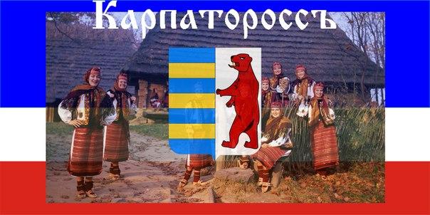 Русины. Карпатская Русь