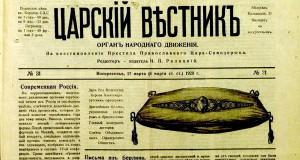 Царский вестник. Газета русского зарубежья