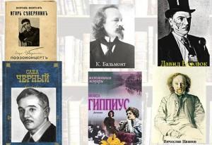 писатели и поэты в изгнании