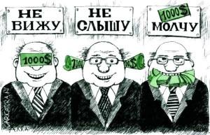 коррупция -
