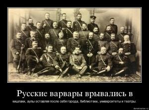 русские варвары