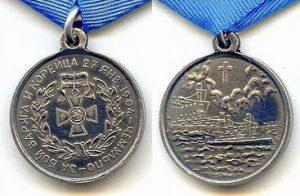 Медаль за бой Варяга и Корейца
